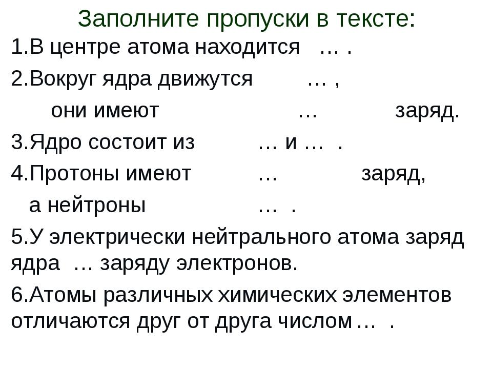 Заполните пропуски в тексте: 1.В центре атома находится … . 2.Вокруг ядра дви...
