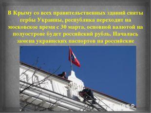 В Крыму со всех правительственных зданий сняты гербы Украины, республика пере