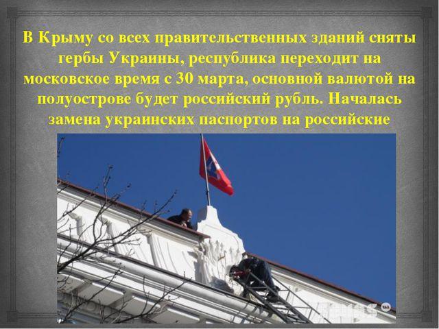 В Крыму со всех правительственных зданий сняты гербы Украины, республика пере...
