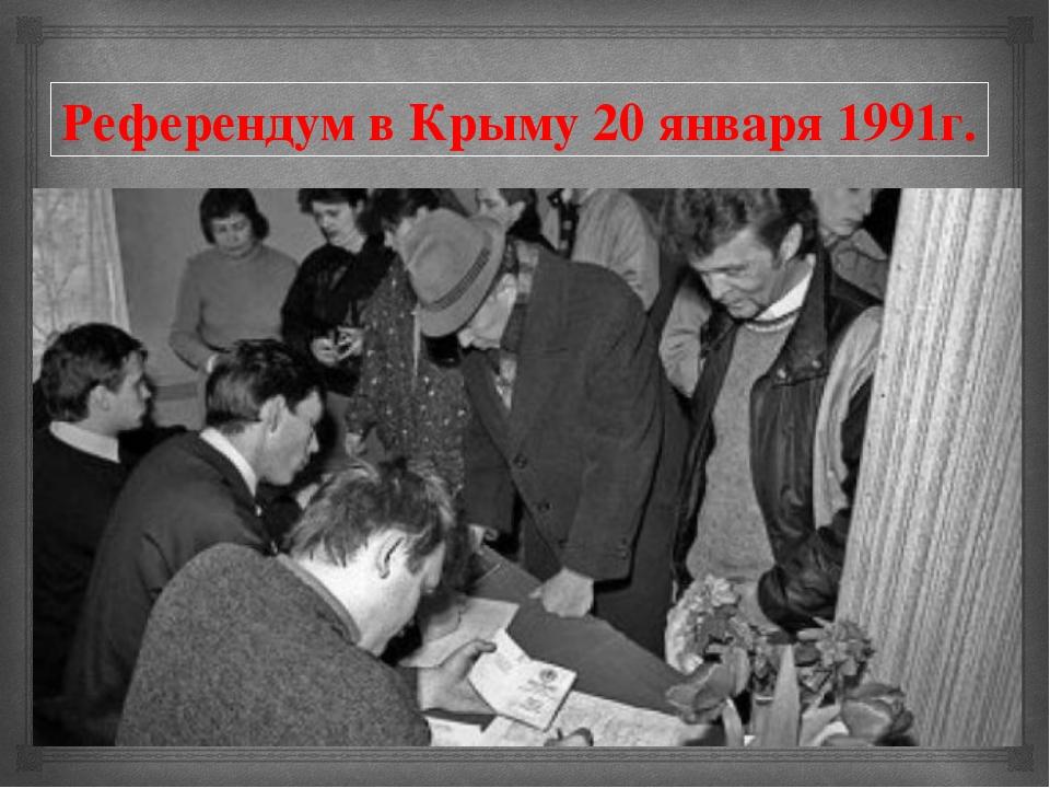 Референдум в Крыму 20 января 1991г. 