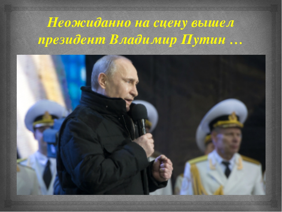 Неожиданно на сцену вышел президент Владимир Путин … 
