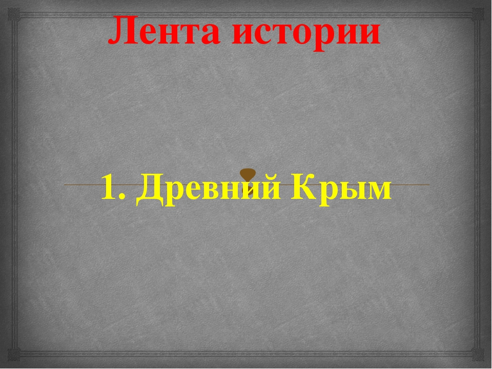 Лента истории 1. Древний Крым 