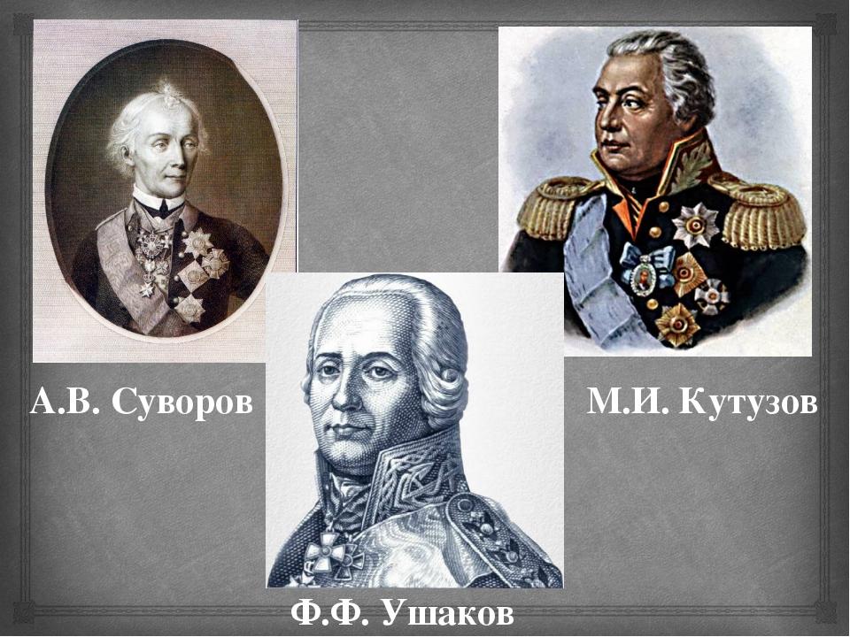 А.В. Суворов М.И. Кутузов Ф.Ф. Ушаков 