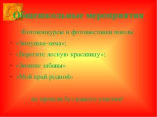 Общешкольные мероприятия Фотоконкурсы и фотовыставки школы «Зимушка-зима»; «Б