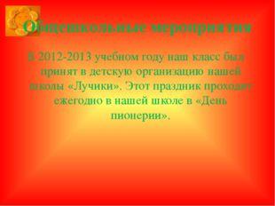 Общешкольные мероприятия В 2012-2013 учебном году наш класс был принят в детс