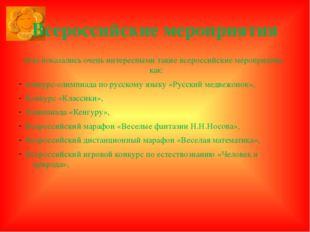 Всероссийские мероприятия Нам показались очень интересными такие всероссийски