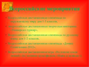 Всероссийские мероприятия Всероссийская дистанционная олимпиада по окружающем