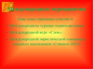 Международные мероприятия Наш класс принимал участие в: Международном турнире