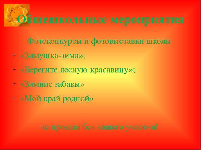 Общешкольные мероприятия Фотоконкурсы и фотовыставки школы «Зимушка-зима»; «Б...