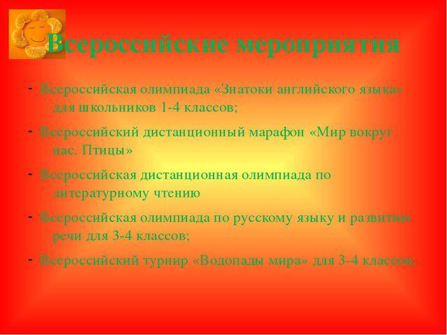 Всероссийские мероприятия Всероссийская олимпиада «Знатоки английского языка»...