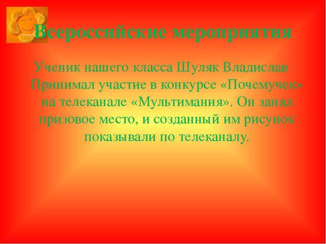 Всероссийские мероприятия Ученик нашего класса Шуляк Владислав Принимал участ...