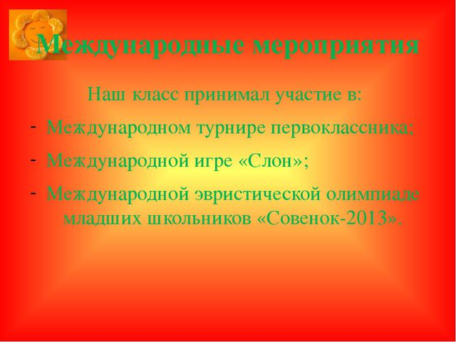 Международные мероприятия Наш класс принимал участие в: Международном турнире...