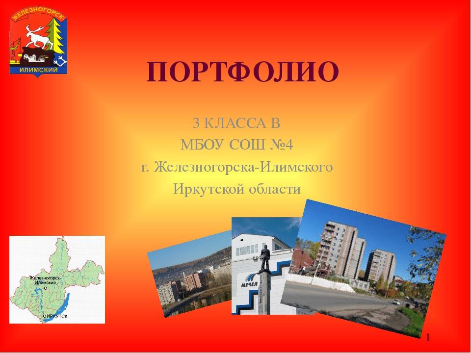 ПОРТФОЛИО 3 КЛАССА В МБОУ СОШ №4 г. Железногорска-Илимского Иркутской области