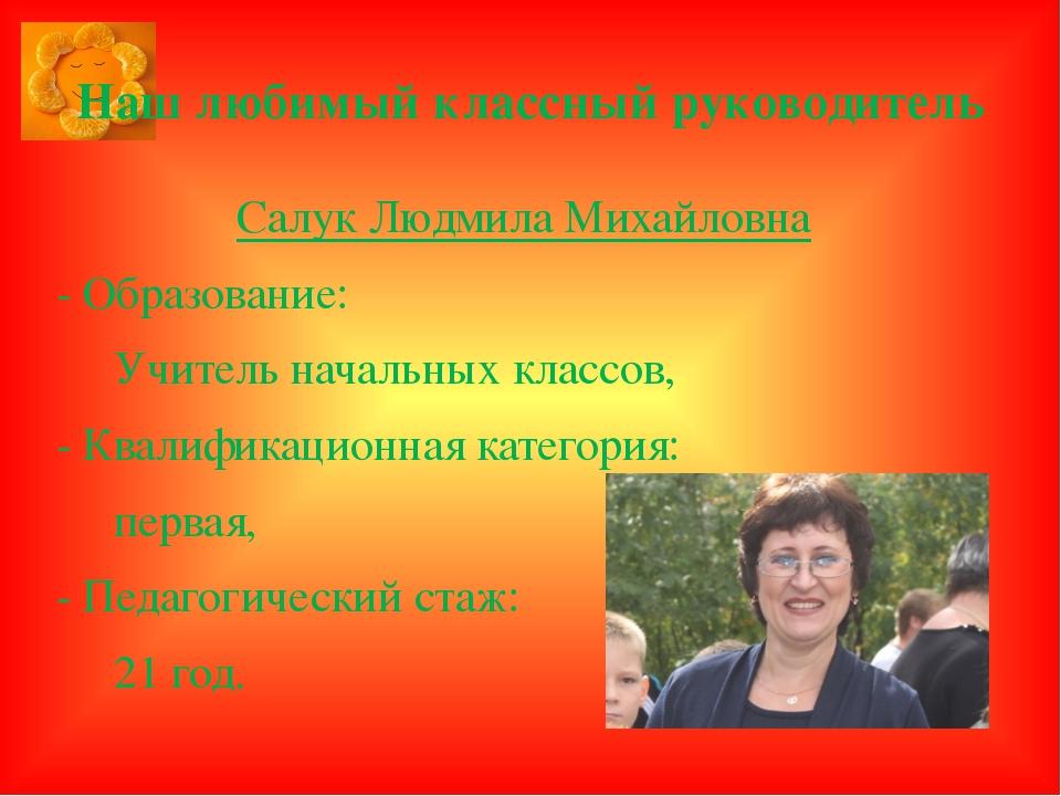 Наш любимый классный руководитель Салук Людмила Михайловна - Образование: Учи...