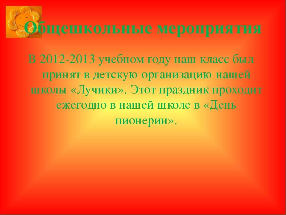Общешкольные мероприятия В 2012-2013 учебном году наш класс был принят в детс...