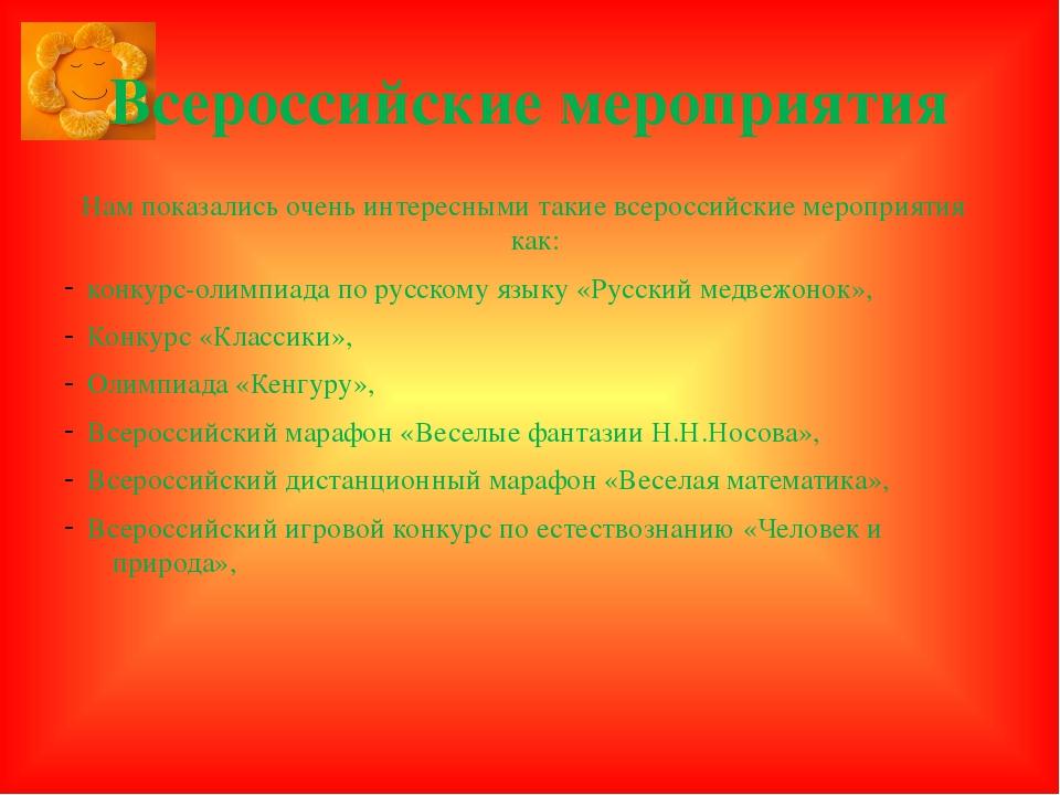 Всероссийские мероприятия Нам показались очень интересными такие всероссийски...