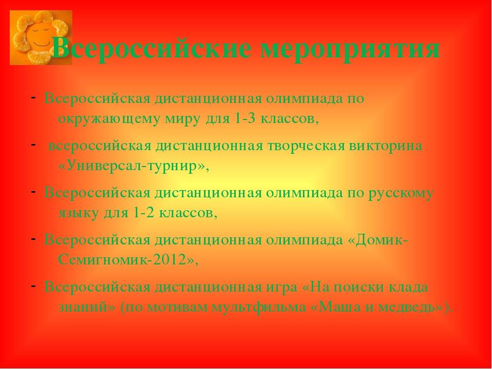 Всероссийские мероприятия Всероссийская дистанционная олимпиада по окружающем...