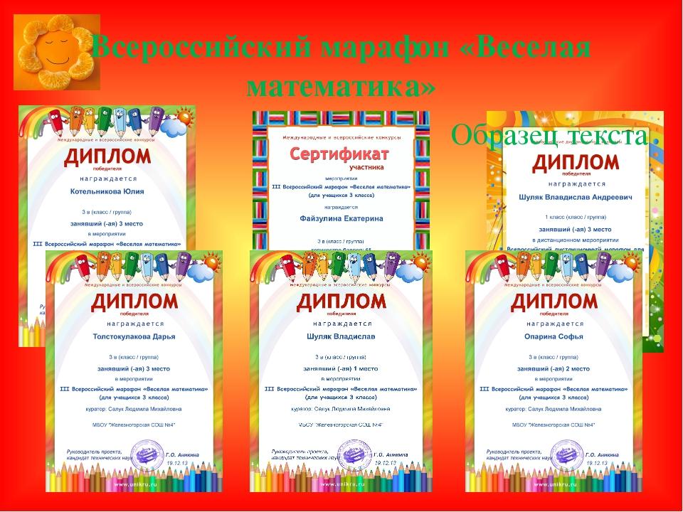 Всероссийский марафон «Веселая математика»