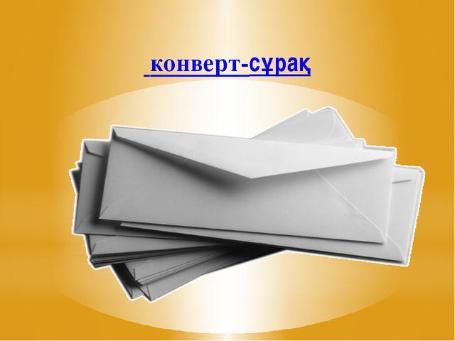 конверт-сұрақ