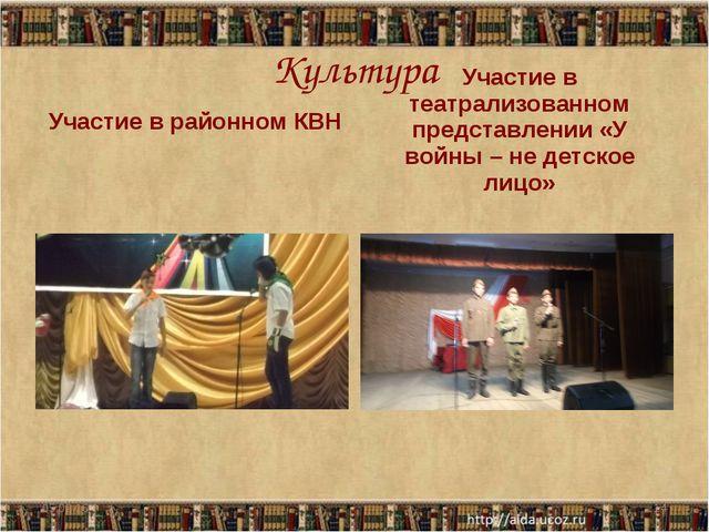 Культура Участие в районном КВН Участие в театрализованном представлении «У в...