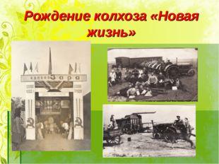 Рождение колхоза «Новая жизнь»