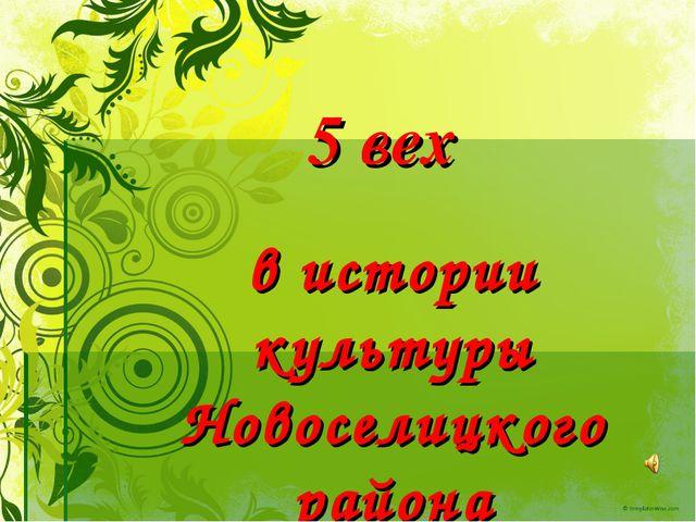 5 вех в истории культуры Новоселицкого района