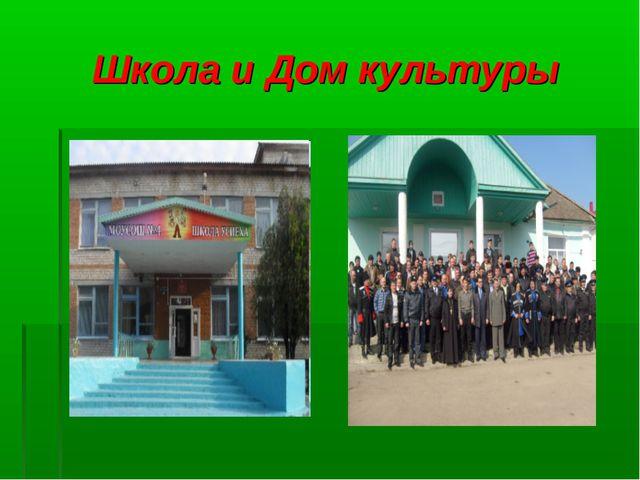 Школа и Дом культуры