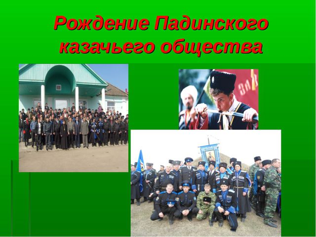 Рождение Падинского казачьего общества