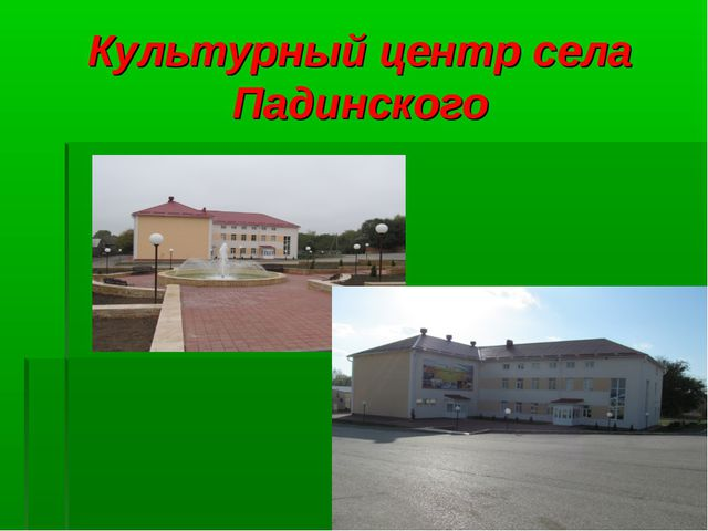 Культурный центр села Падинского