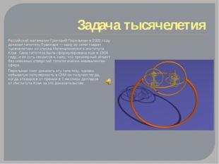 Задача тысячелетия Российский математик Григорий Перельман в2002 году доказа
