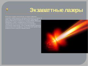 Экзаваттные лазеры В России создана технология, которая позволяет получить са