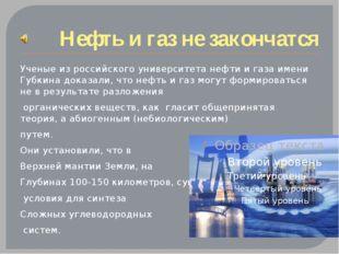 Нефть игаз незакончатся Ученые изроссийского университета нефти игаза име