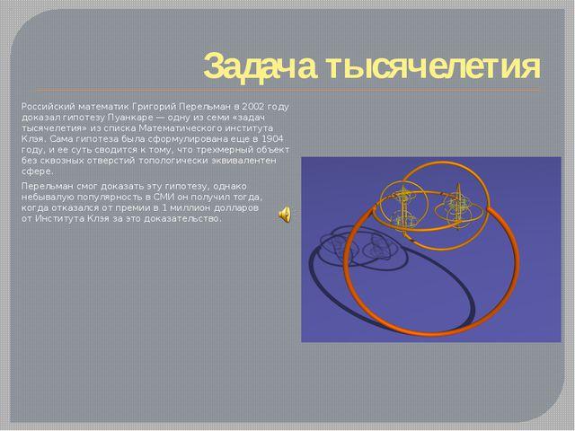 Задача тысячелетия Российский математик Григорий Перельман в2002 году доказа...