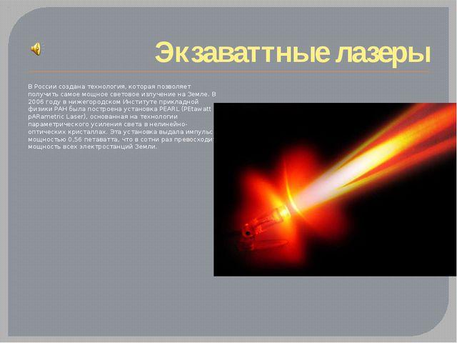 Экзаваттные лазеры В России создана технология, которая позволяет получить са...