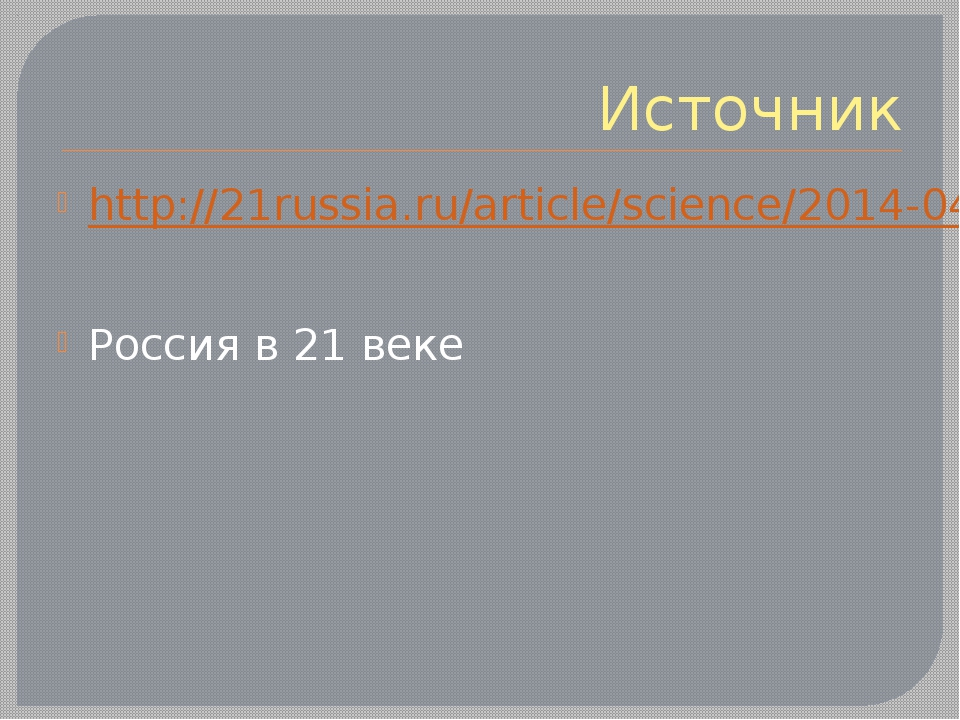 Источник http://21russia.ru/article/science/2014-04-07/desyat-samykh-vazhnykh...
