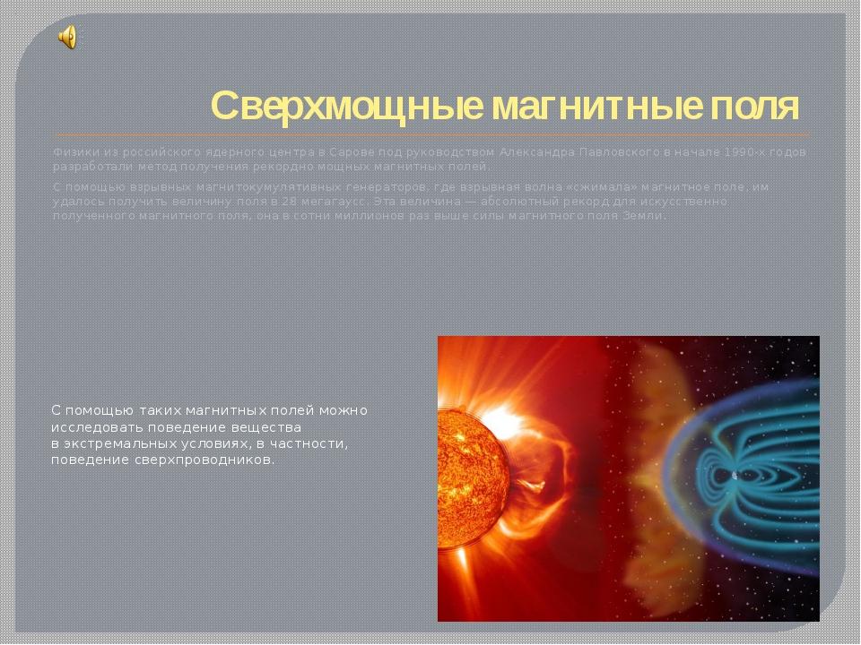 Сверхмощные магнитные поля С помощью таких магнитных полей можно исследовать...