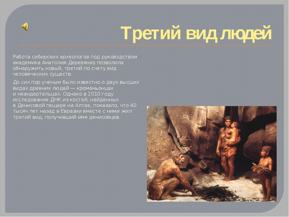 Третий вид людей Работа сибирских археологов подруководством академика Анато...