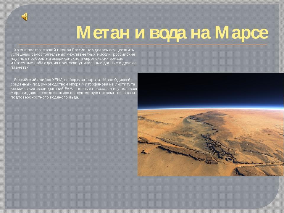 Метан ивода наМарсе Хотя впостсоветский период России неудалось осуществи...