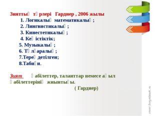 Зияттың түрлері Гарднер , 2006 жылы 1. Логикалық математикалық; 2. Лингвистик