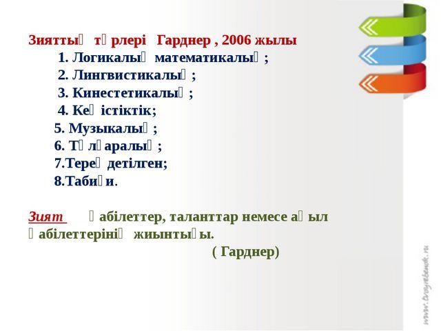 Зияттың түрлері Гарднер , 2006 жылы 1. Логикалық математикалық; 2. Лингвистик...