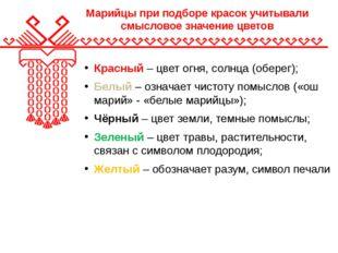 Марийцы при подборе красок учитывали смысловое значение цветов Красный – цвет