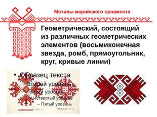 Мотивы марийского орнамента Геометрический, состоящий из различных геометриче