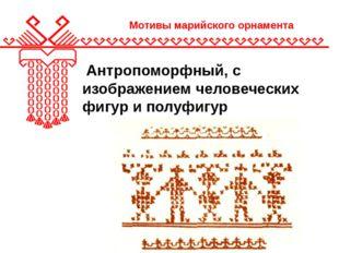 Мотивы марийского орнамента Антропоморфный, с изображением человеческих фигур