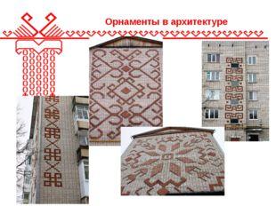 Орнаменты в архитектуре