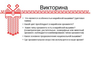 Викторина Что является особенностью марийской вышивки? (цветовая гамма) Какой