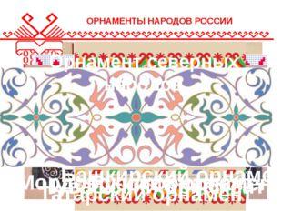 ОРНАМЕНТЫ НАРОДОВ РОССИИ Татарский орнамент Чувашский орнамент Орнамент север