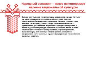 Народный орнамент – яркое неповторимое явление национальной культуры Далеко в