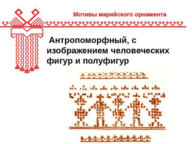 Мотивы марийского орнамента Антропоморфный, с изображением человеческих фигур...