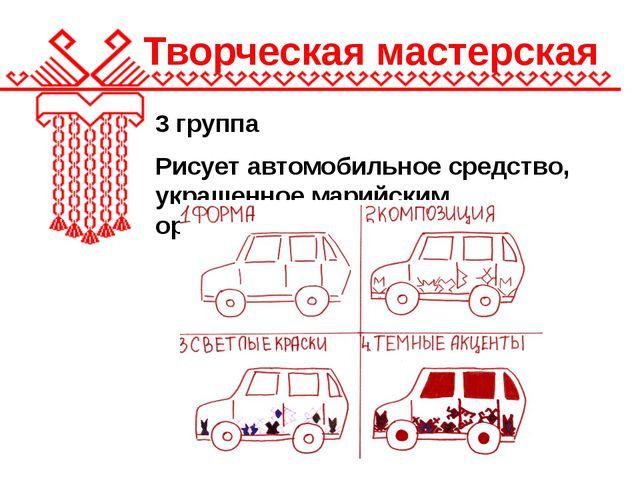 Творческая мастерская 3 группа Рисует автомобильное средство, украшенное мари...