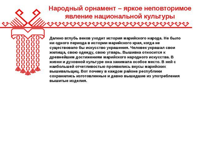 Народный орнамент – яркое неповторимое явление национальной культуры Далеко в...